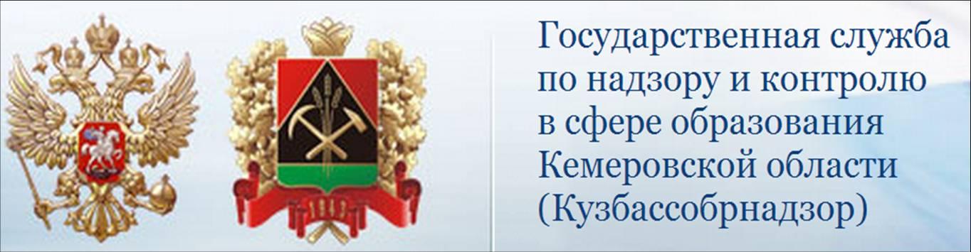 Кузбассоб