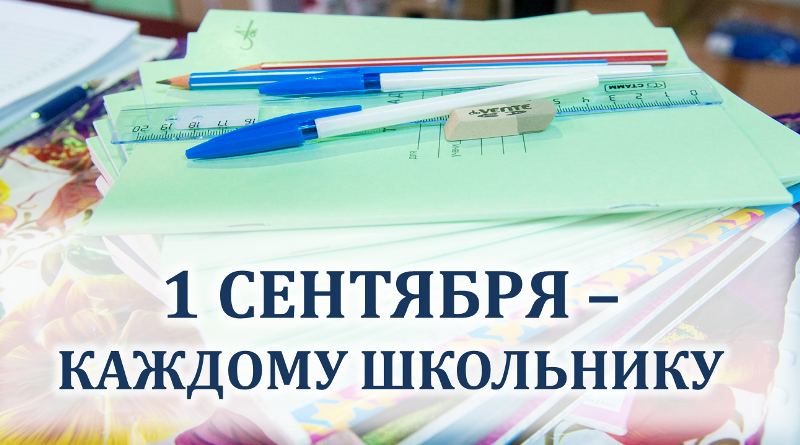 Акция «Первое сентября - каждому школьнику!»